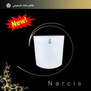 Narcis flushtank (new)