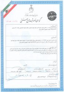 landis patent
